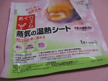 【日本花王】蒸氣溫感小腹貼布-11.jpg