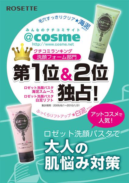 cosmebox銷售No.1~ROSETTE 海泥毛孔潔淨洗面乳.jpg