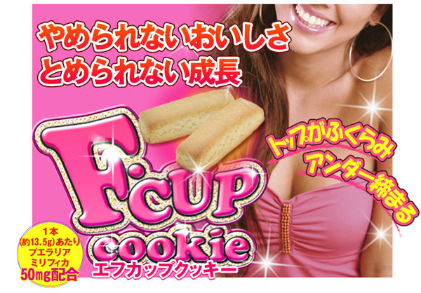 f-cookie_02.jpg