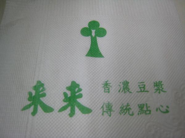 07'12.08拈花惹草台中遊 081.jpg