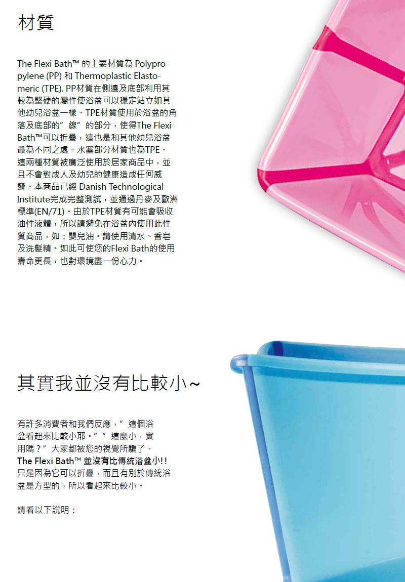 Flexi Bath2.jpg