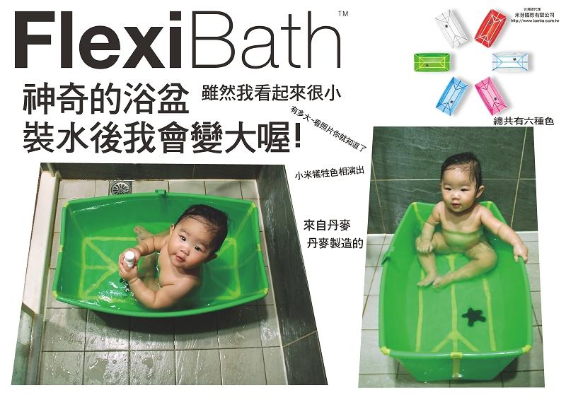 Flexi Bath4.jpg