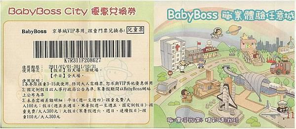 babyboss.jpg