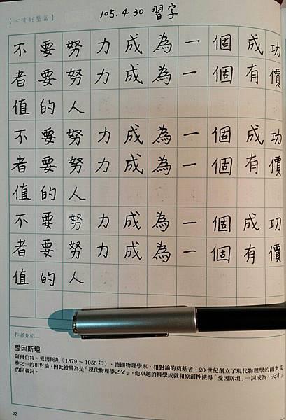 習字 努力