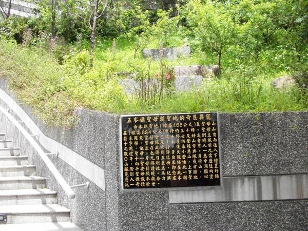 2010-5-2五峰旗-36