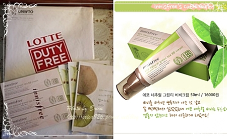 innisfree_eco_natural_green_tea_bb_cream
