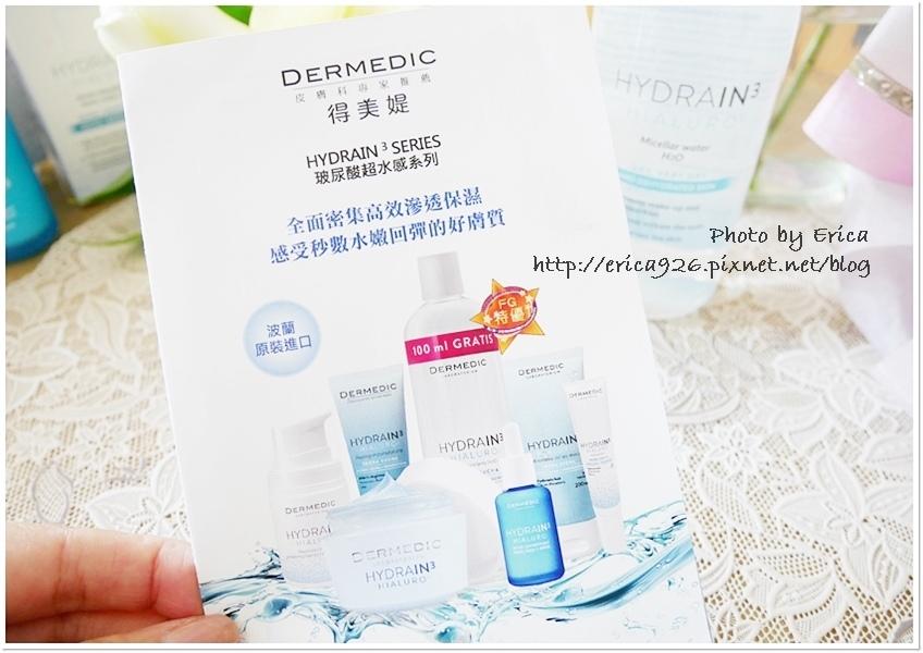 DERMEDIC玻尿酸超水感系列_(2).jpg