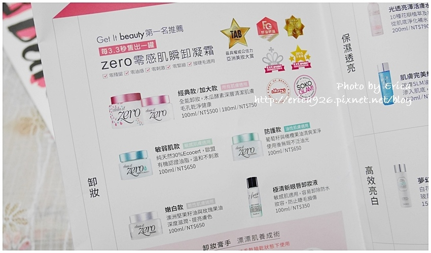 Banila Co. Zero零感肌瞬卸凝霜(嫩白)_1 (2).jpg