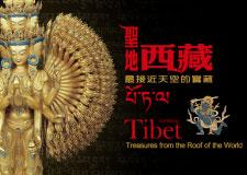 聖地西藏 特展