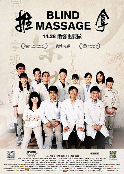 Blind_Massage_poster