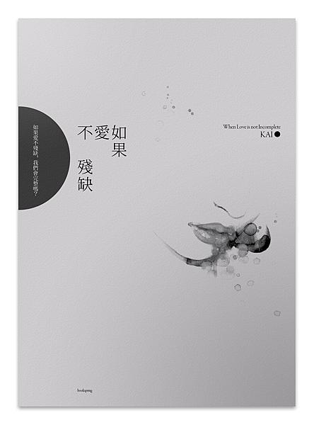 6th novel