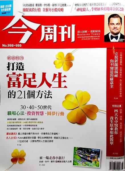 今周刊3.0.0