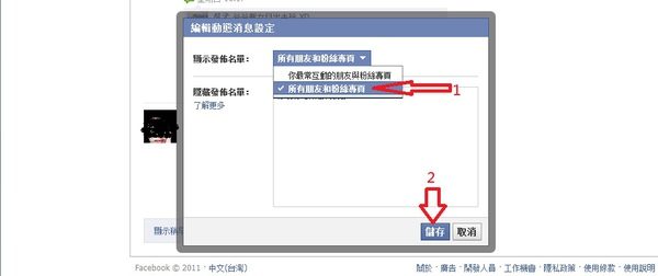 FB修改好友消息3.jpg