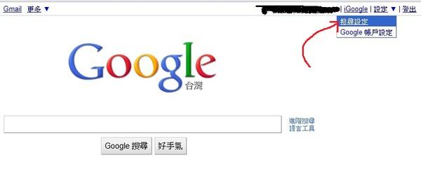 google改搜尋設定1.jpg