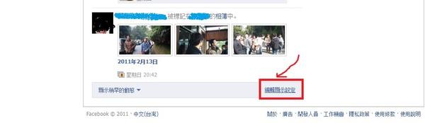 FB修改好友消息2.jpg
