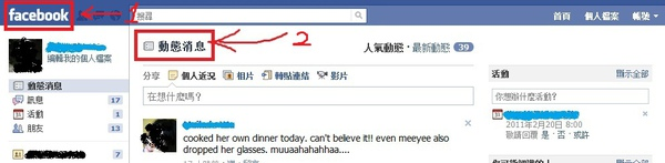 FB修改好友消息1.jpg