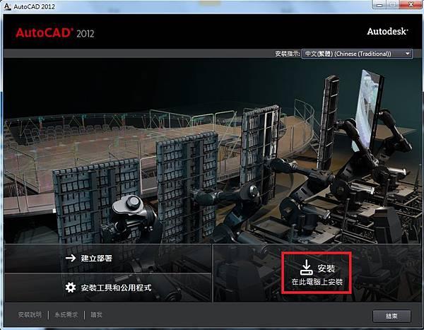 AutoCAD 2012 安裝步驟教學 02-JC線上教學