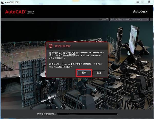 AutoCAD 2012 安裝步驟教學 04-JC線上教學