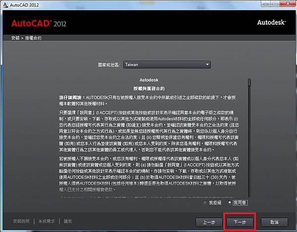 AutoCAD 2012 安裝步驟教學 10-JC線上教學