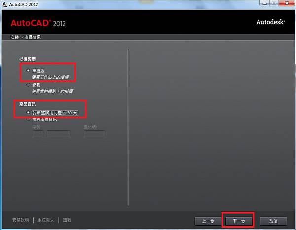 AutoCAD 2012 安裝步驟教學 11-JC線上教學