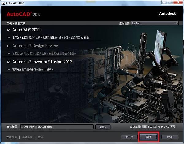AutoCAD 2012 安裝步驟教學 12-JC線上教學