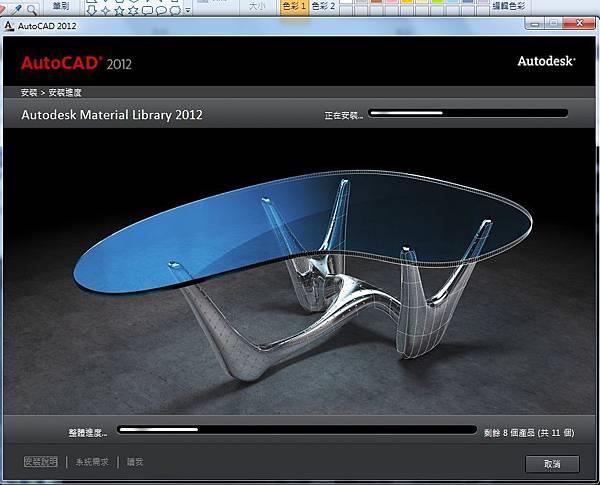 AutoCAD 2012 安裝步驟教學 13-JC線上教學