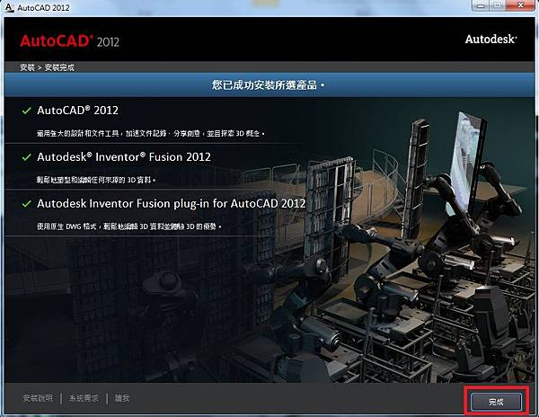 AutoCAD 2012 安裝步驟教學 14-JC線上教學