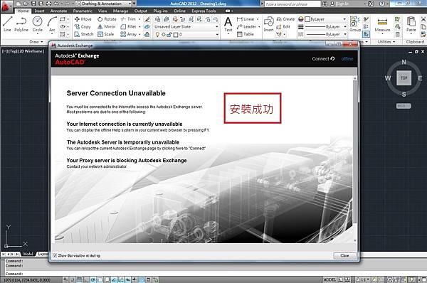 AutoCAD 2012 安裝步驟教學 18-JC線上教學