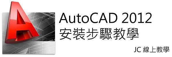 AutoCAD 2012 安裝步驟教學-JC線上教學