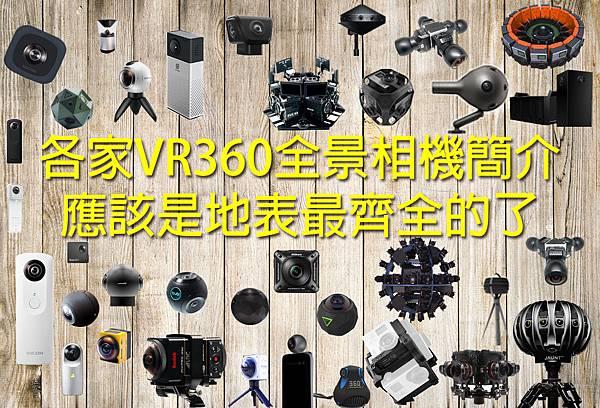 各家VR360全景相機簡介(應該是地表最齊全的了)