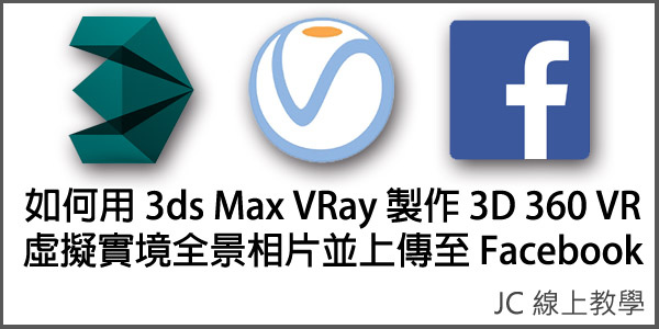 如何用3ds Max VRay製作3D 360 VR虛擬實境全景相片並上傳至Facebook