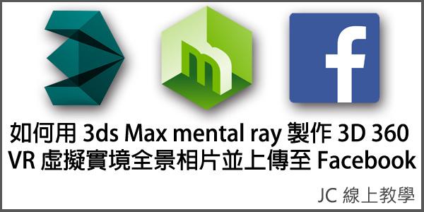 如何用3ds Max mental ray製作3D 360 VR虛擬實境全景相片並上傳至Facebook-00