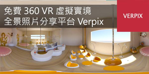 免費360VR虛擬實境全景照片分享平台Verpix-JC線上教學
