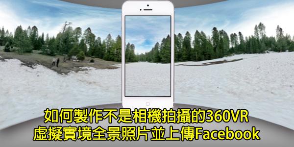 [VR]如何製作不是相機拍攝的360VR虛擬實境全景照片並上傳Facebook-00
