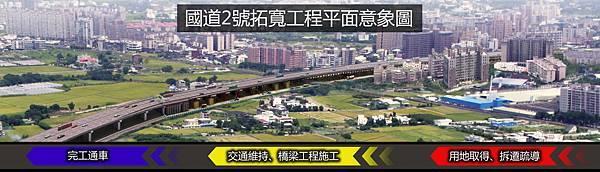 國道二號拓寬工程-橋梁段
