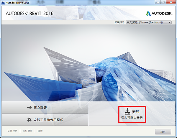 Revit 2016 安裝步驟教學-01-JC線上教學