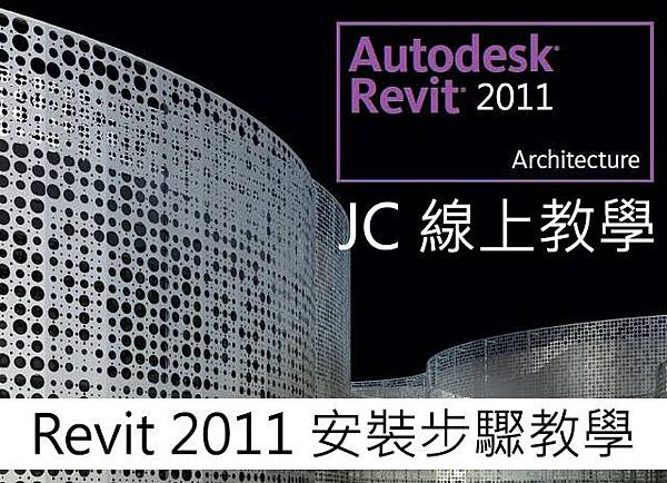 Revit Architecture 2011 安裝步驟教學-00-JC線上教學