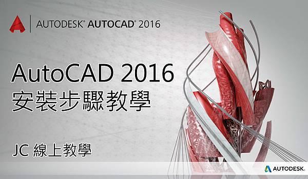 [安裝教學]AutoCAD 2016 安裝步驟教學-00