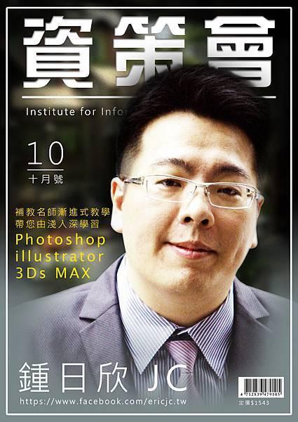 資策會Photoshop班結業-葉尚霖同學作品