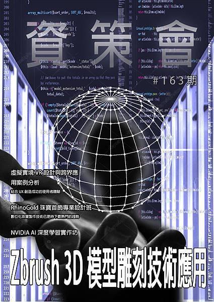 資策會Photoshop班結業-吳宥明同學作品