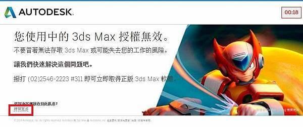 [MAX] 您使用中的 3ds Max 授權無效-02