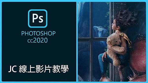 PhotoshopCC2020-JC線上教學影片