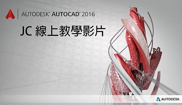 autocad_2016_JC線上教學