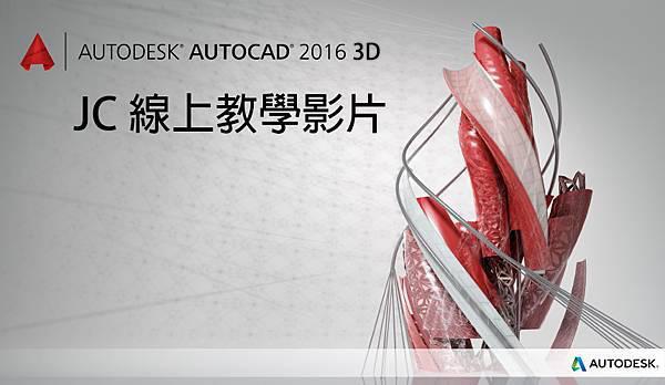 CAD2016-3D-JC線上教學