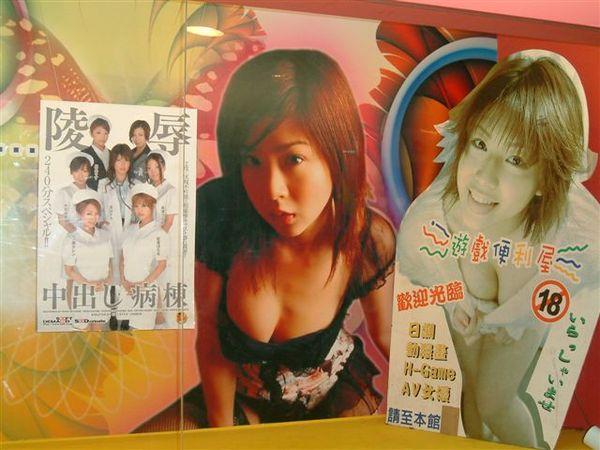 台北的A片館(好誇張)