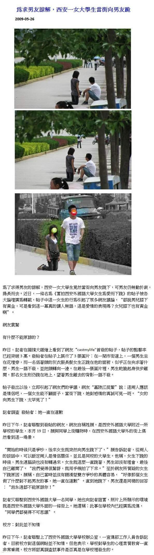為求男友諒解,西安一女大學生當街向男友跪-2009.05.26.jpg