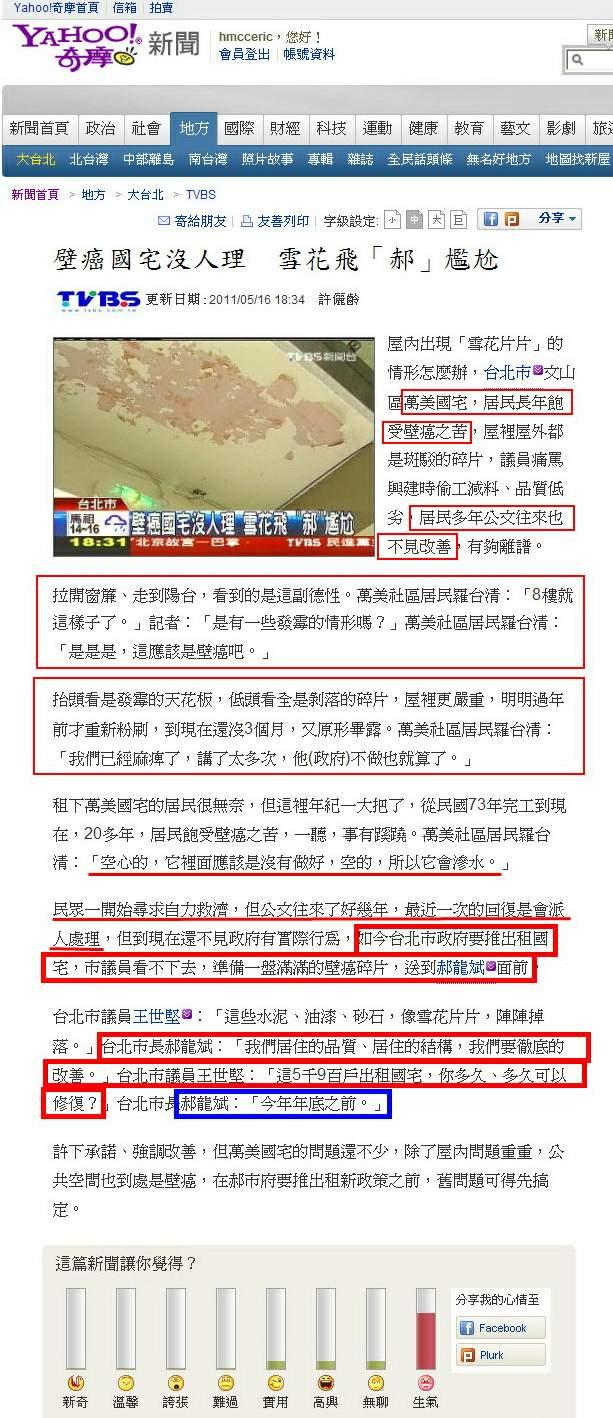 壁癌國宅沒人理 雪花飛「郝」尷尬-2011.05.16.jpg