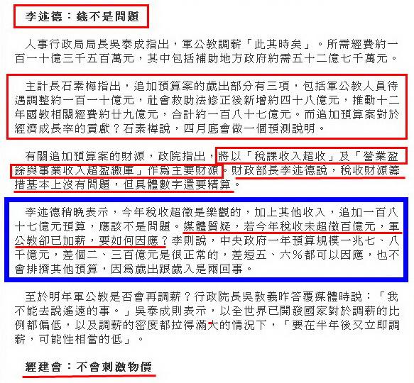 軍公教調薪3% 125萬人受惠 -2011.04.22-3.jpg