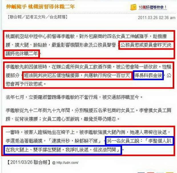 伸鹹豬手 桃機前督導休職二年-2011.03.26.jpg