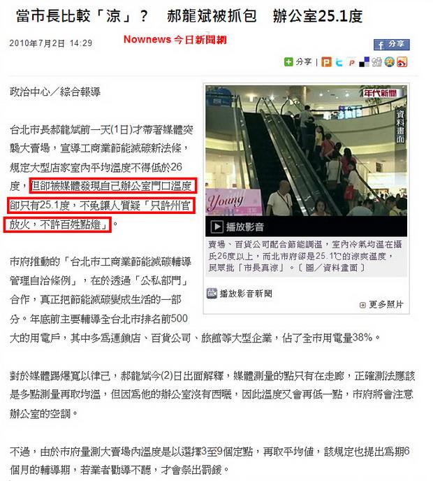 當市長比較「涼」? 郝龍斌被抓包 辦公室25.1度 -2010.07.02-2.jpg